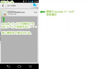 02_NXメールでは既に開封済