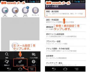 03_ezwebメールアプリ・Eメール設定