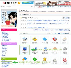 01_ブログ管理