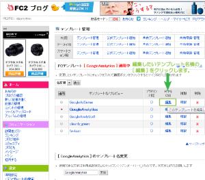 02_テンプレートの編集