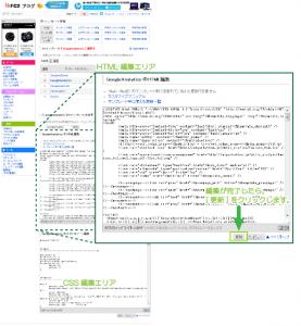 03_HTML編集画面