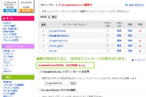 05_HTML・CSS保存完了メッセージ