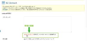 01_プラグイン設定からの登録