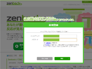 02_メールアドレスとパスワードの登録