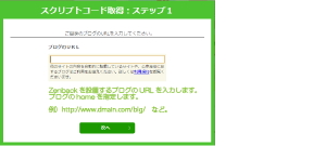 04_ブログURLの登録