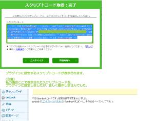 06_スクリプトコードの表示