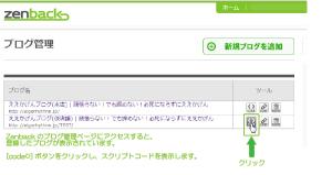 07_ブログ管理画面からのコード表示