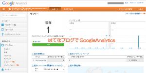01_GoogleAnalyticsをhantenaブログで!