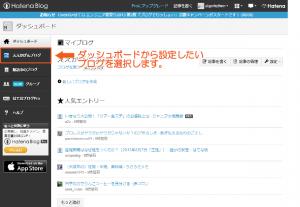 02_ブログの選択