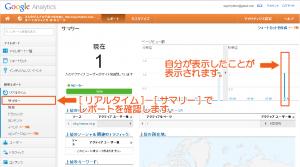 08_GoogleAnalytics動作の確認