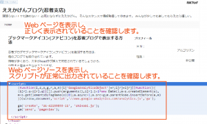 06_Webページの確認