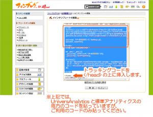 04_トラッキングコードの貼り付け