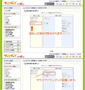 06_項目の配置