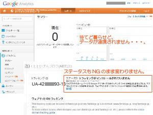 09_Google Analytics接続確認できず