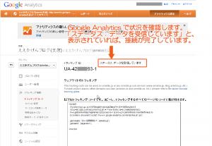 10_Google Analyticsステータス確認