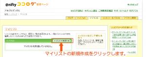 03_マイリストの新規作成