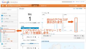 08_GoogleAnalyticsの確認