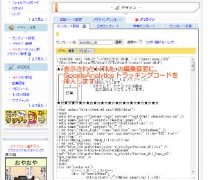 04_テンプレート修正画面