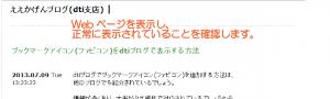 08_Webページの表示