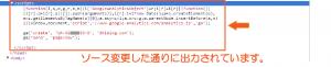09_GoogleAnalyticsタグ出力