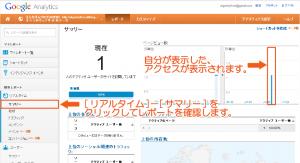 10_GoogleAnalyticsの確認