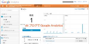 01_GoogleAnalyticsをditで!