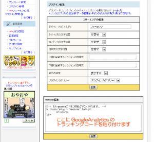 07_フリーエリアの編集
