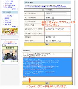 08_GoogleAnalyticsタグの挿入