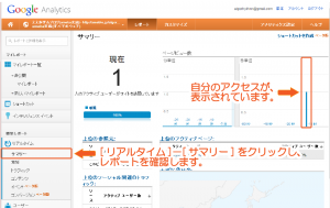 11_GoogleAnalyticsの確認