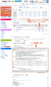 03_テンプレート編集画面