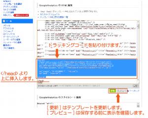04_トラッキングソースの挿入