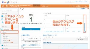 07_GoogleAnalytics動作の確認