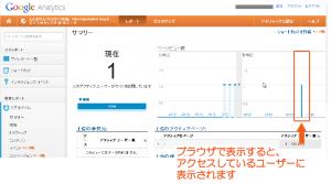 10_GoogleAnalytics動作の確認