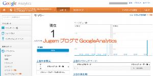 01_GoogleAnalyticsをJugemで!
