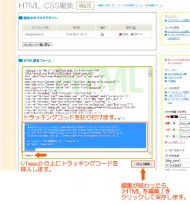06_トラッキングコードの貼り付け