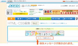 07_HTML保存メッセージ