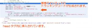 04_生成トラッキングコード