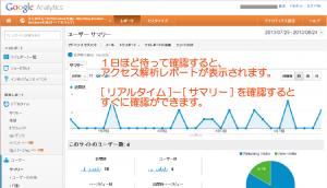04_GoogleAnalytics動作の確認