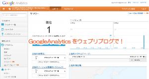 01_GoogleAnalyticsをウェブリブログで!