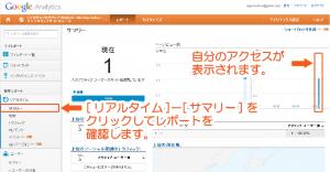09_GoogleAnalytics動作の確認