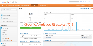 01_GoogleAnalyticsをyaplogで!