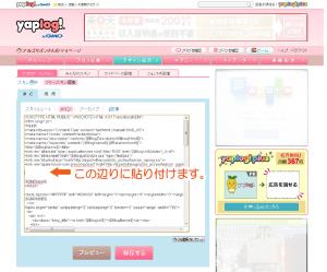 04_HTMLの編集