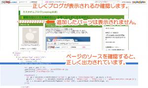 08_Webページの確認