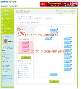 04_コンテンツ配置ページとコンテンツ表示