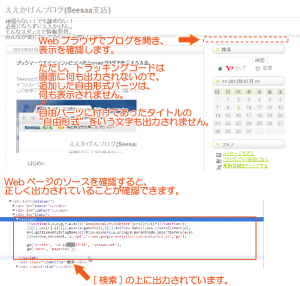 09_Webページの確認