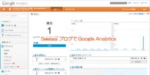01_GoogleAnalyticsをSeesaaで!