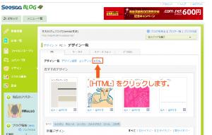 03_HTMLの選択