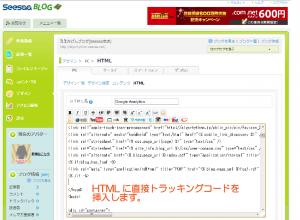 05_HTML編集画面