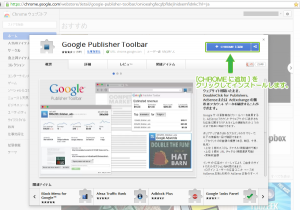 01_Google Publisher Toolbarの追加
