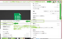 05_拡張機能の設定